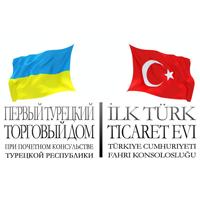 Первый Турецкий Торговый Дом при Почетном Консульстве Турецкой Республики
