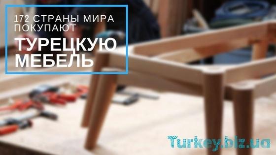 172 страны мира покупают турецкую мебель