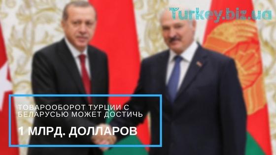 Товарооборот Турции с Беларусью может достичь 1 млрд. долларов