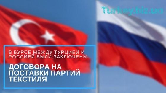 В Бурсе между Турцией и Россией были заключены договора на поставки партий текстиля