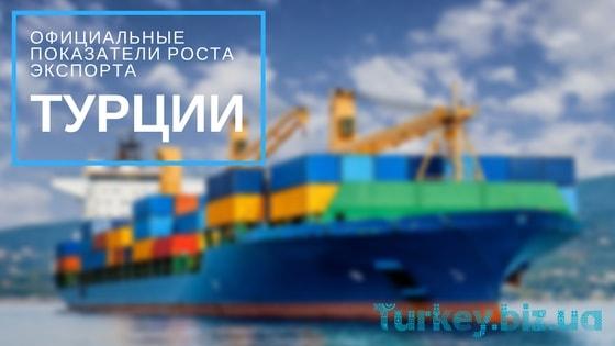Экспорт Турции в 2017 году достиг уровня 157,1 млрд долларов, что больше на 10,22 процента по сравнению с показателем 2016 года, когда страна осуществила экспорт в объеме 142, 5 млрд долларов.