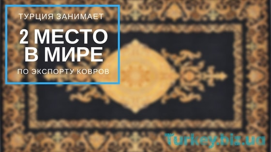 Турция занимает второе место в мире по экспорту ковров