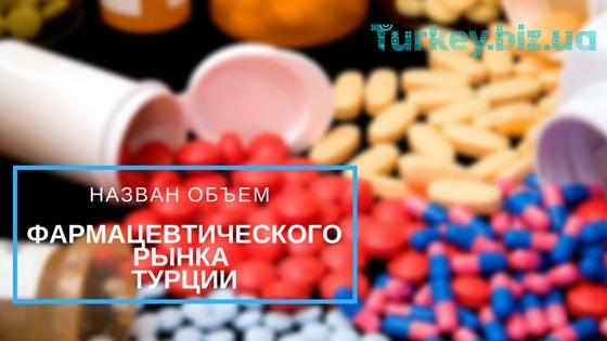 Назван объем фармацевтического рынка Турции